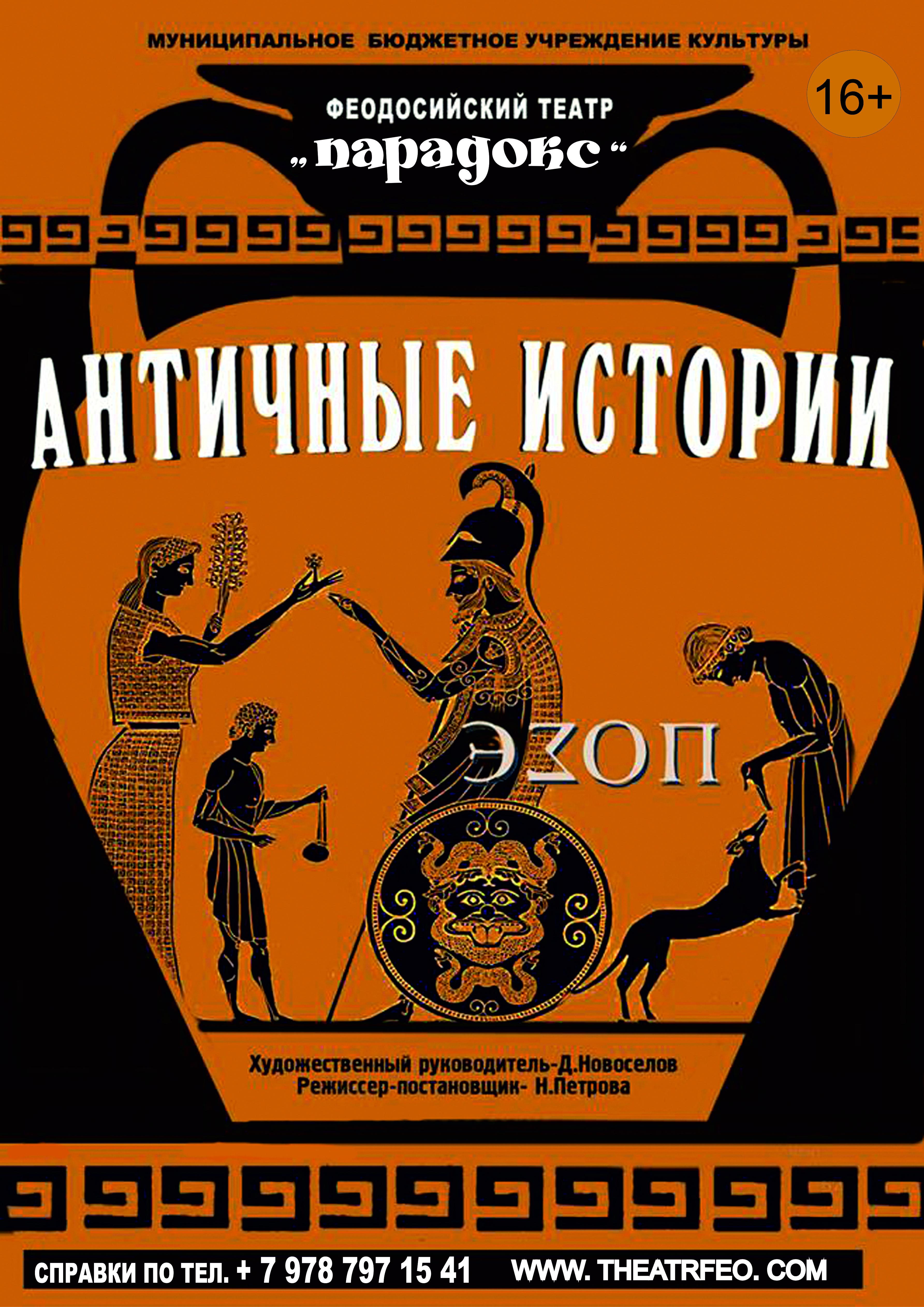 Античные истории